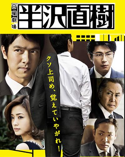 半沢直樹 第2話視聴率は21.8% 堺雅人主演