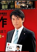 日本テレビドラマ 課長島耕作 高橋克典